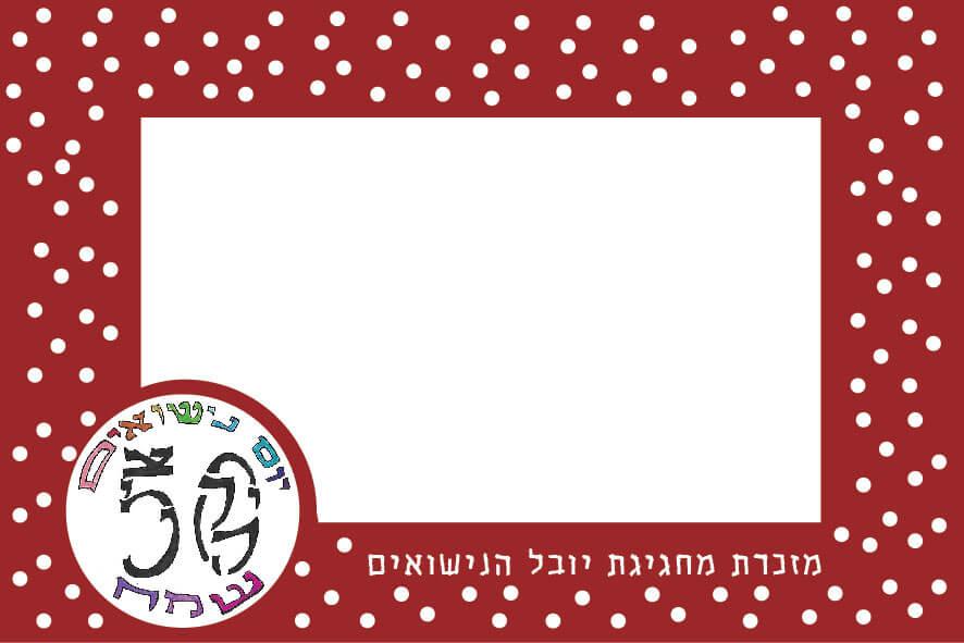 מסגרת תמונה על מגנט